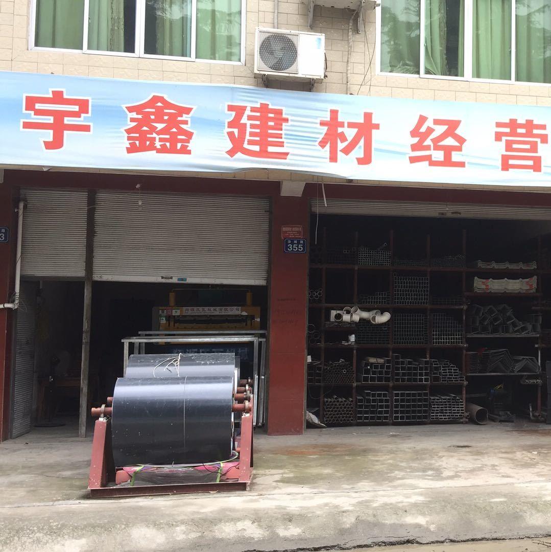 AAA宇鑫钢材(陈林)19915309962ppt